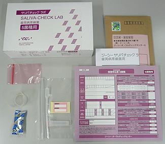 歯周病細菌検査